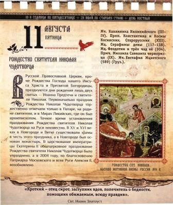 РОЖДЕСТВО-св-НИКОЛАЯ